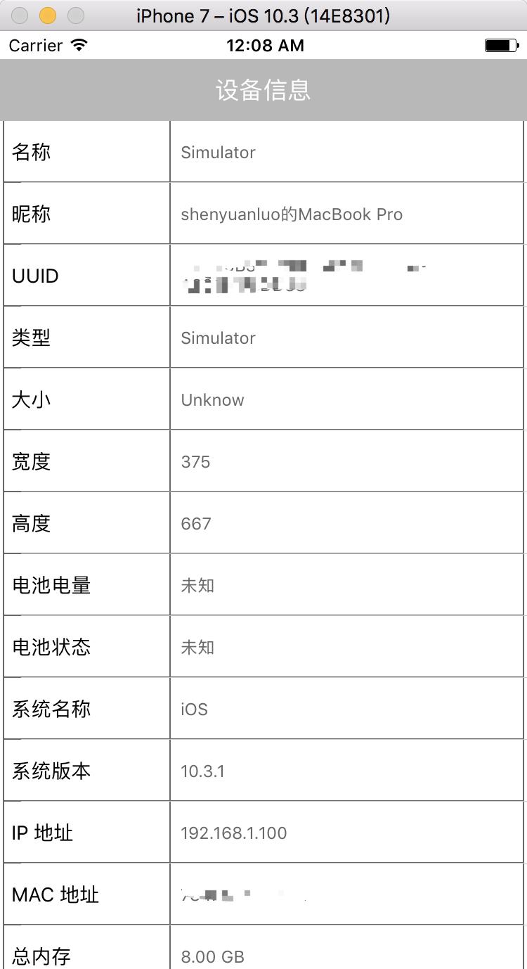 模拟器 iPhone 7 信息