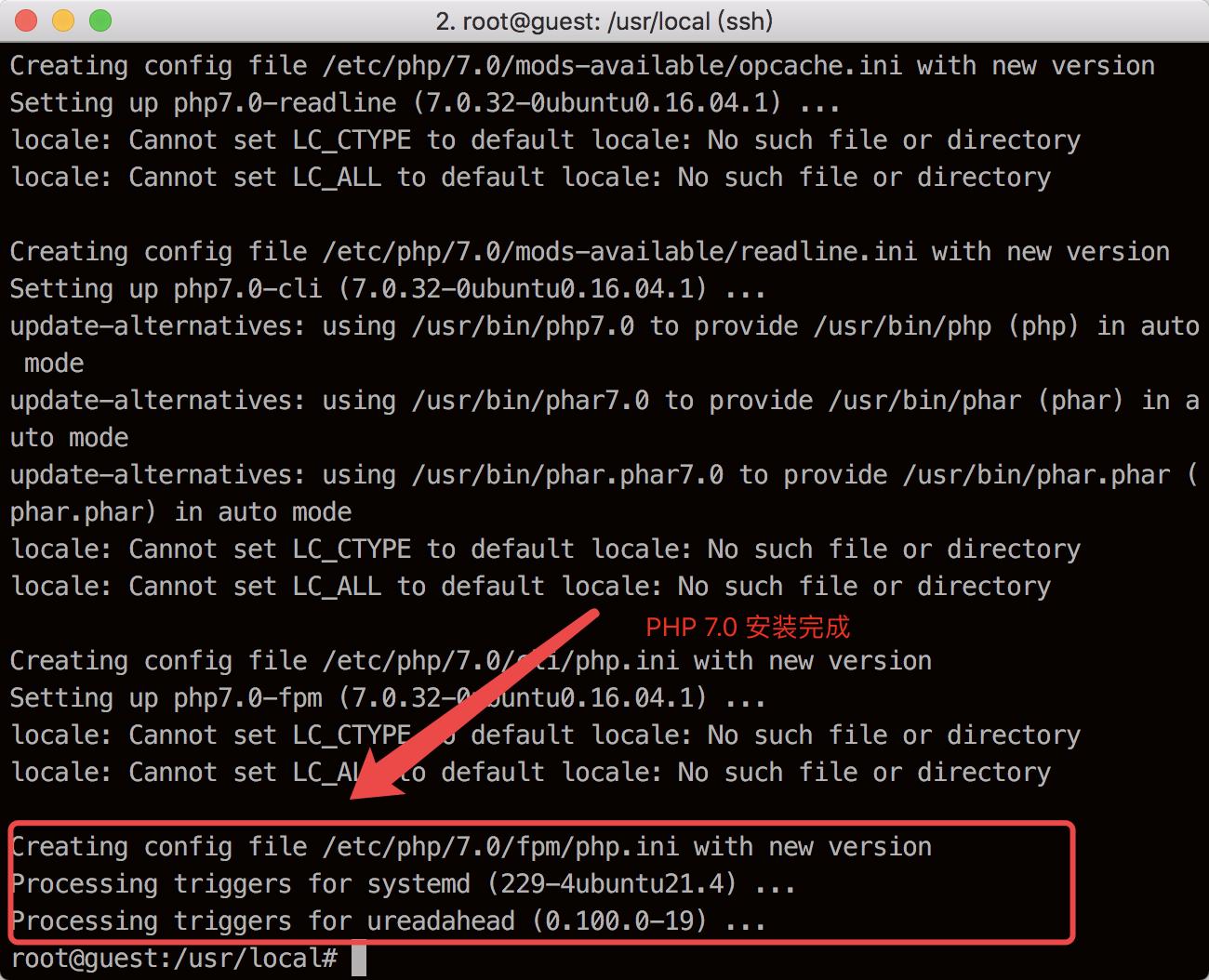 PHP完成安装