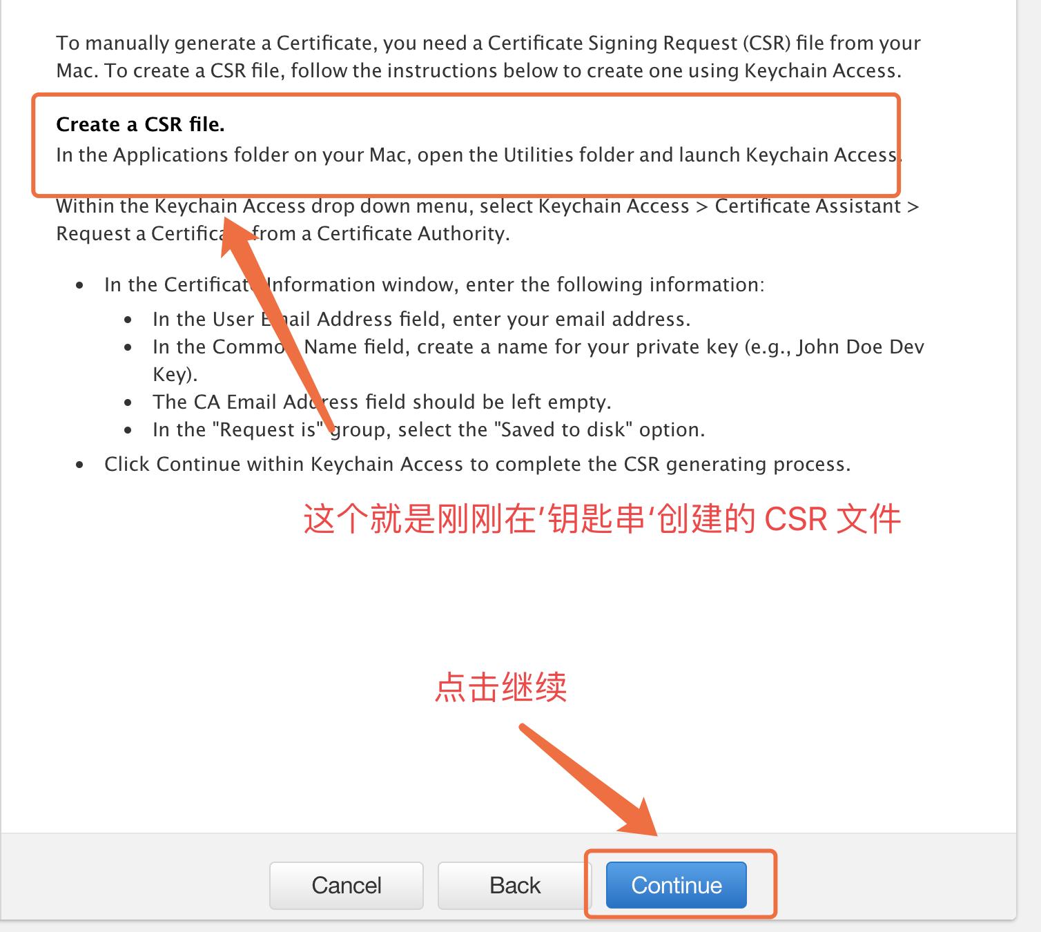 创建 CSR 文件