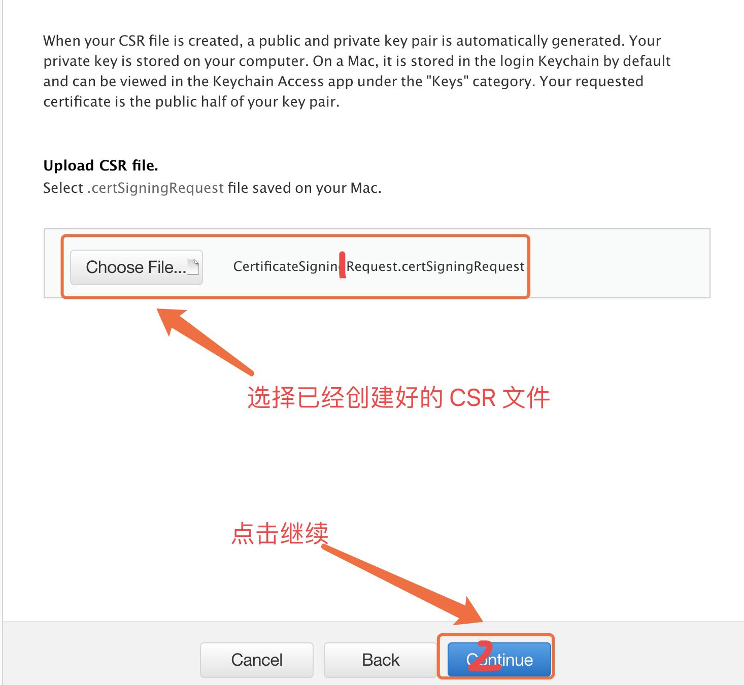 选择 CSR 文件
